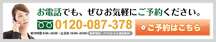 保険テラス ピアゴ矢作店での無料相談を予約する