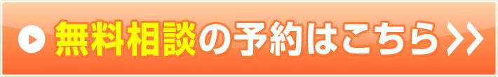 保険テラス HAT神戸店での無料相談を予約する