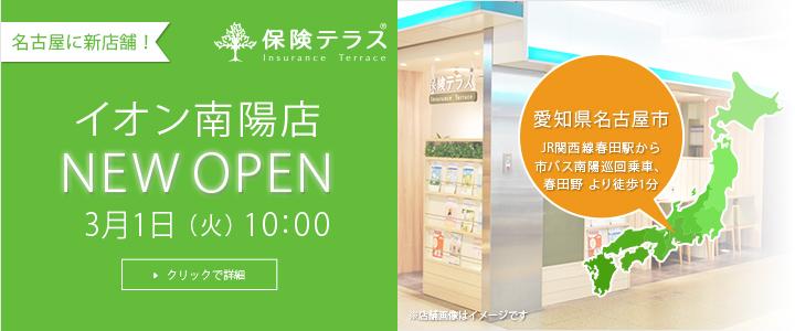 保険テラスイオン南陽店3月1日オープン
