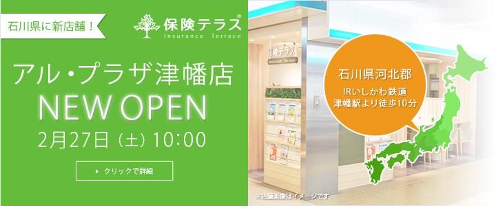保険テラスアル・プラザ津幡店2月27日オープン