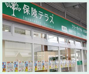 保険テラス アクタ西宮店の店舗写真