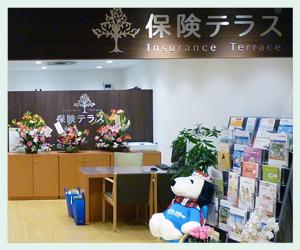 保険テラス さんすて福山店の店舗写真