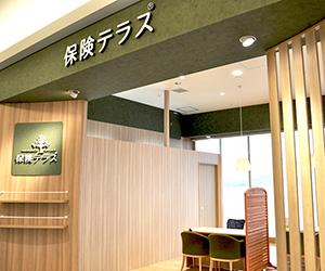 保険テラス ピエリ守山の店舗写真