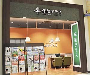 保険テラス アル・プラザ城陽店の店舗写真