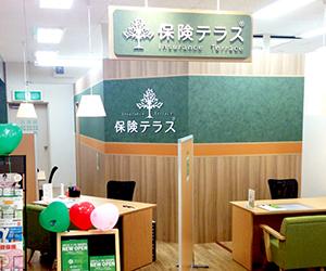 保険テラス アル・プラザ宇治東店の店舗写真