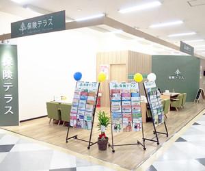 保険テラス アル・プラザ栗東店の店舗写真